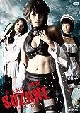 寄性獣医・鈴音 EVOLUTION [DVD]
