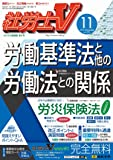 社労士V 2018年 11 月号 [雑誌]