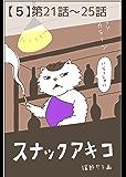 【5】第21話〜25話 スナックアキコ