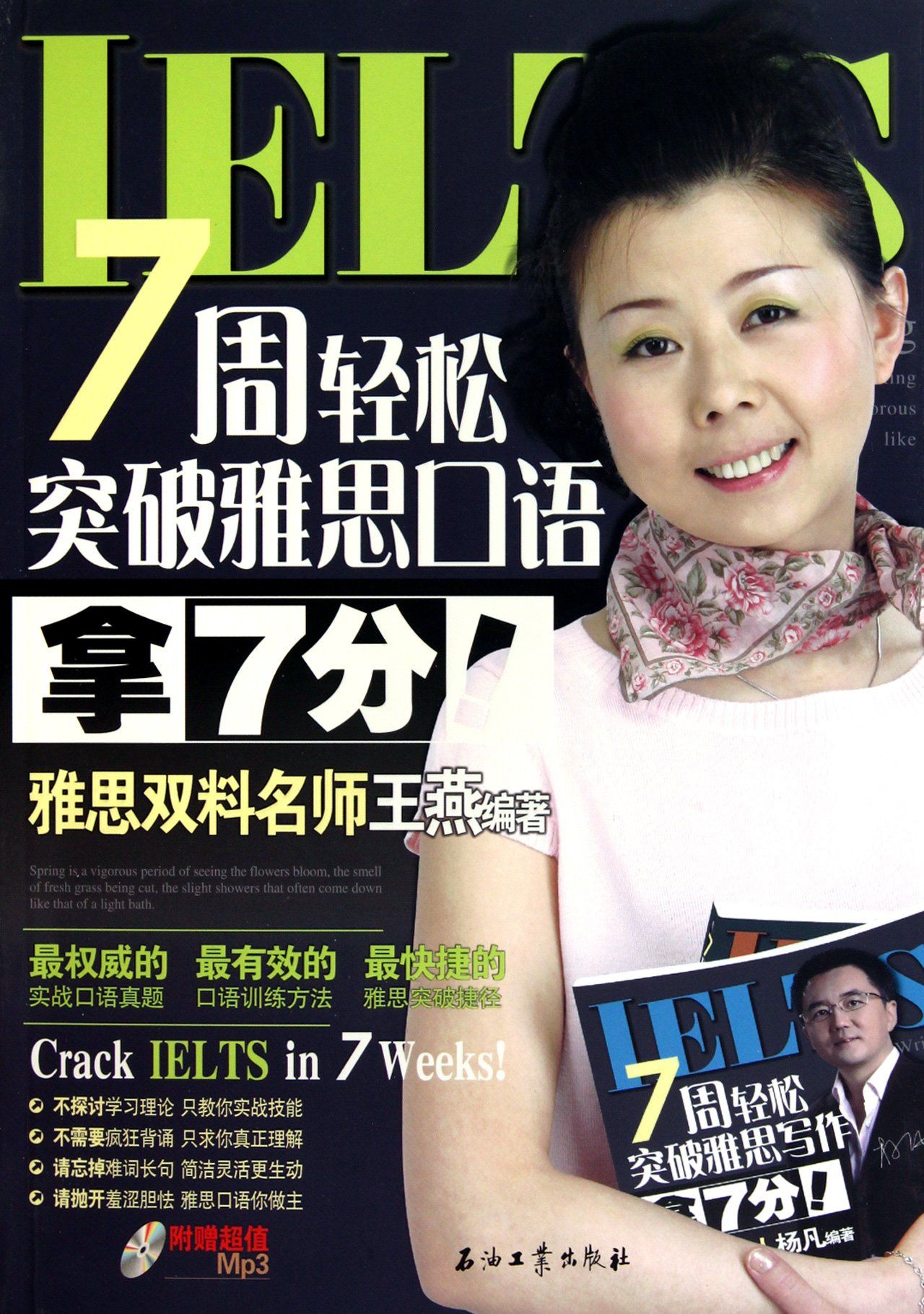 Crack IELTS in 7 Weeks-MP3 included (Chinese Edition): Wang Yan