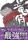 竜侍 1 (ソノラマ+コミックス)