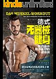 德式无器械健身:你的身体就是最好的健身房(德国最畅销的肌肉训练手册,世界顶级运动专家精准定制,引爆你的运动神经!)