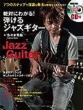 絶対にわかる!  弾けるジャズギター 【CD付】