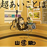 超あいことば -THE BEST-(初回生産限定盤)(DVD付)