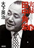 実録 田中角栄(下) (朝日文庫)