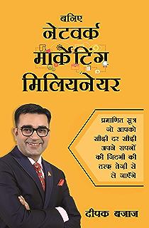 Be A Network Marketing Millionaire Ebook Deepak Bajaj Amazon In