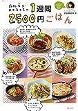 節約女王・武田真由美の1週間2500円ごはん (生活シリーズ)