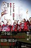 二十冠 アジアの頂、世界の壁。鹿島アントラーズ激闘録 (ELGOLAZO BOOKS)