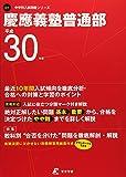 慶應義塾普通部 平成30年度用 過去10年分収録 (中学別入試問題シリーズO1)