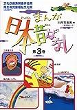 まんが日本昔ばなし〈第3巻〉