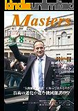 月刊 MASTERS (マスターズ)2017-8月号