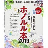 ホノルル本2019 (エイムック 3996)