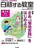 白熱する教室 no.04 (今の教室を創る 菊池道場機関誌)