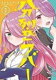 分裂ラバー (2) (アース・スターコミックス)