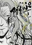 アグリッパーAGRIPPAー 1 (ジャンプコミックス)