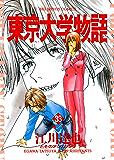 東京大学物語(33) (ビッグコミックス)