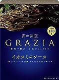 日清フーズ 青の洞窟 GRAZIA イカスミのソース (イカとトマトペーストの旨味) 130g