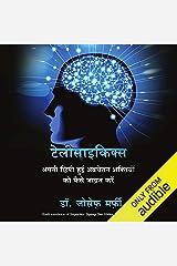 Telepsychics (Hindi Edition) Audible Audiobook