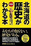 増補版 北海道の歴史がわかる本
