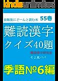 難読漢字クイズ40題季語№6編