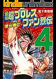最狂超プロレスファン烈伝4