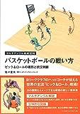 バスケットボールの戦い方 [ピック&ロールの視野と状況判断] (マルチアングル戦術図解)