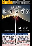 レイライン2 もう一つの剣: 追いつめられた信長 失われた秘剣