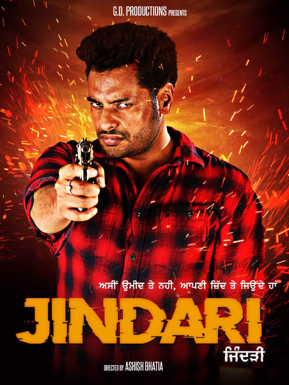 Jindari on Amazon Prime Video UK
