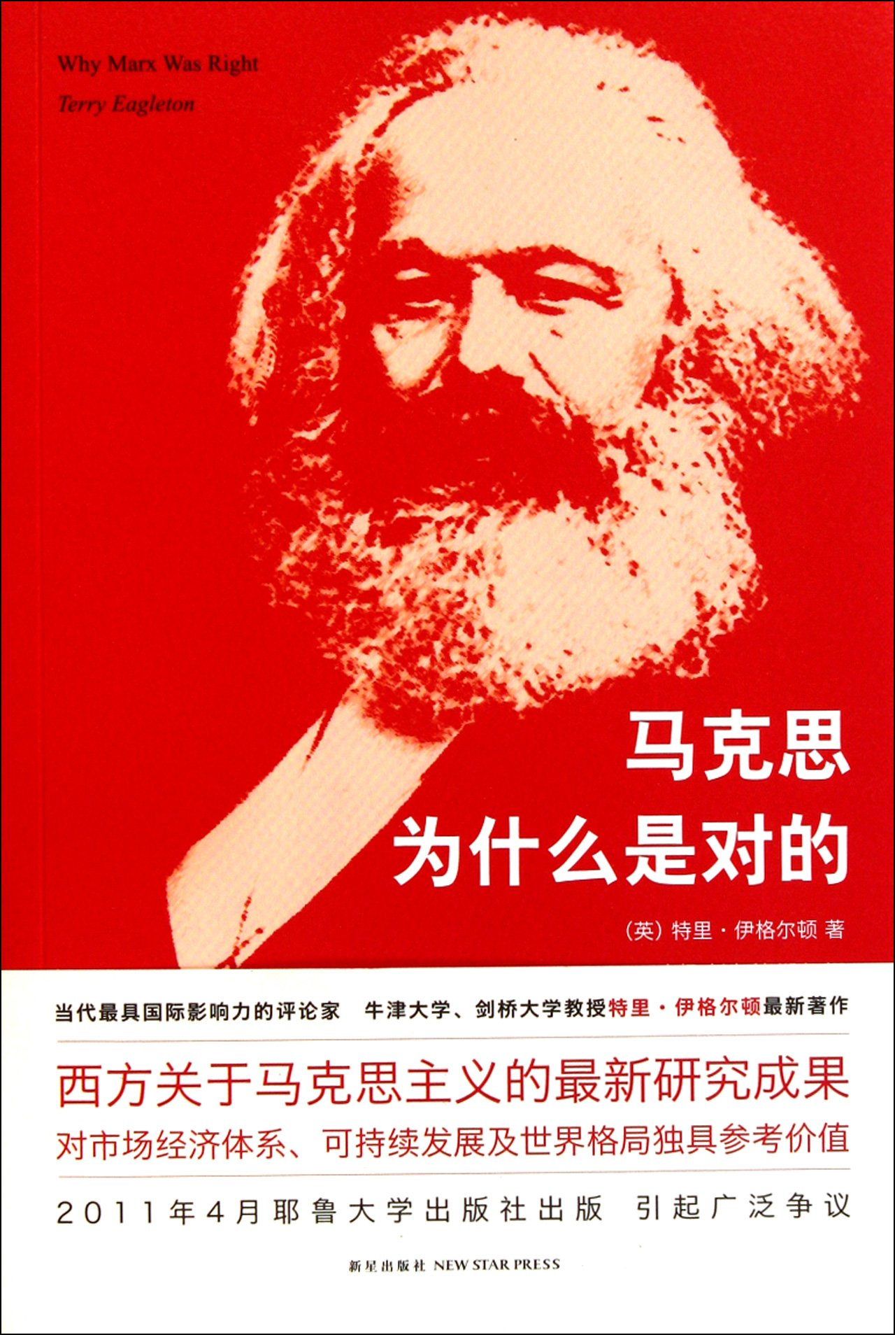 Why Marx Was Right (Chinese Edition) ebook