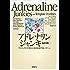 アドレナリンジャンキー プロジェクトの現在と未来を映す86パターン