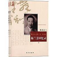 名人回忆录:梅兰芳回忆录(套装共2册)