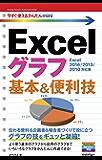 今すぐ使えるかんたんmini Excelグラフ 基本&便利技[Excel 2016/2013/2010対応版]