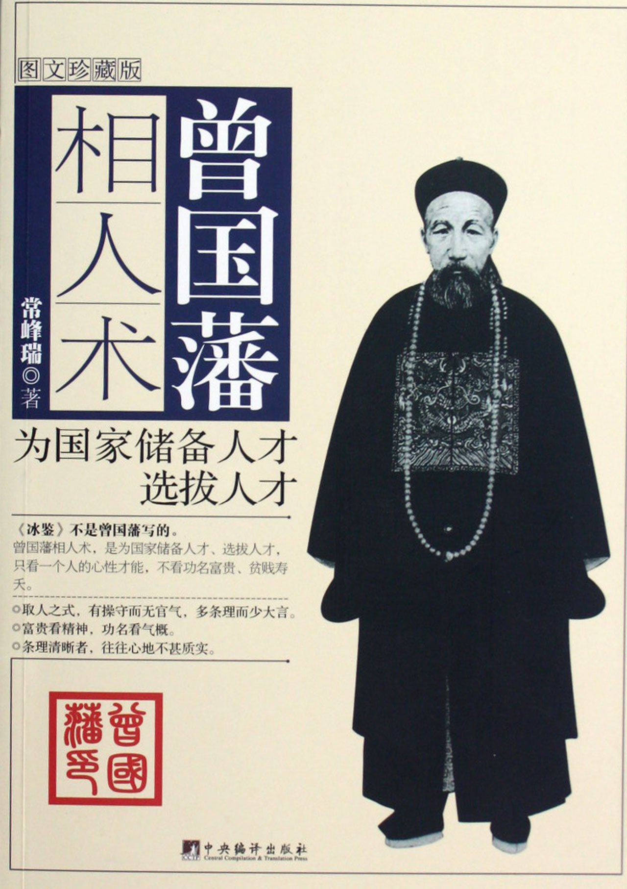 Download Zeng Guofans Skill of Reading People  Image-text Version (Chinese Edition) ebook