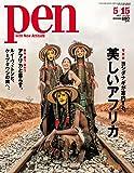 Pen(ペン) 2017年 5/15号 [写真家ヨシダナギが案内する、美しいアフリカ]