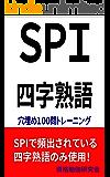 SPI試験頻出「四字熟語」穴埋め100問トレーニング ~隙間時間で効果的に特訓できるSPI問題集~