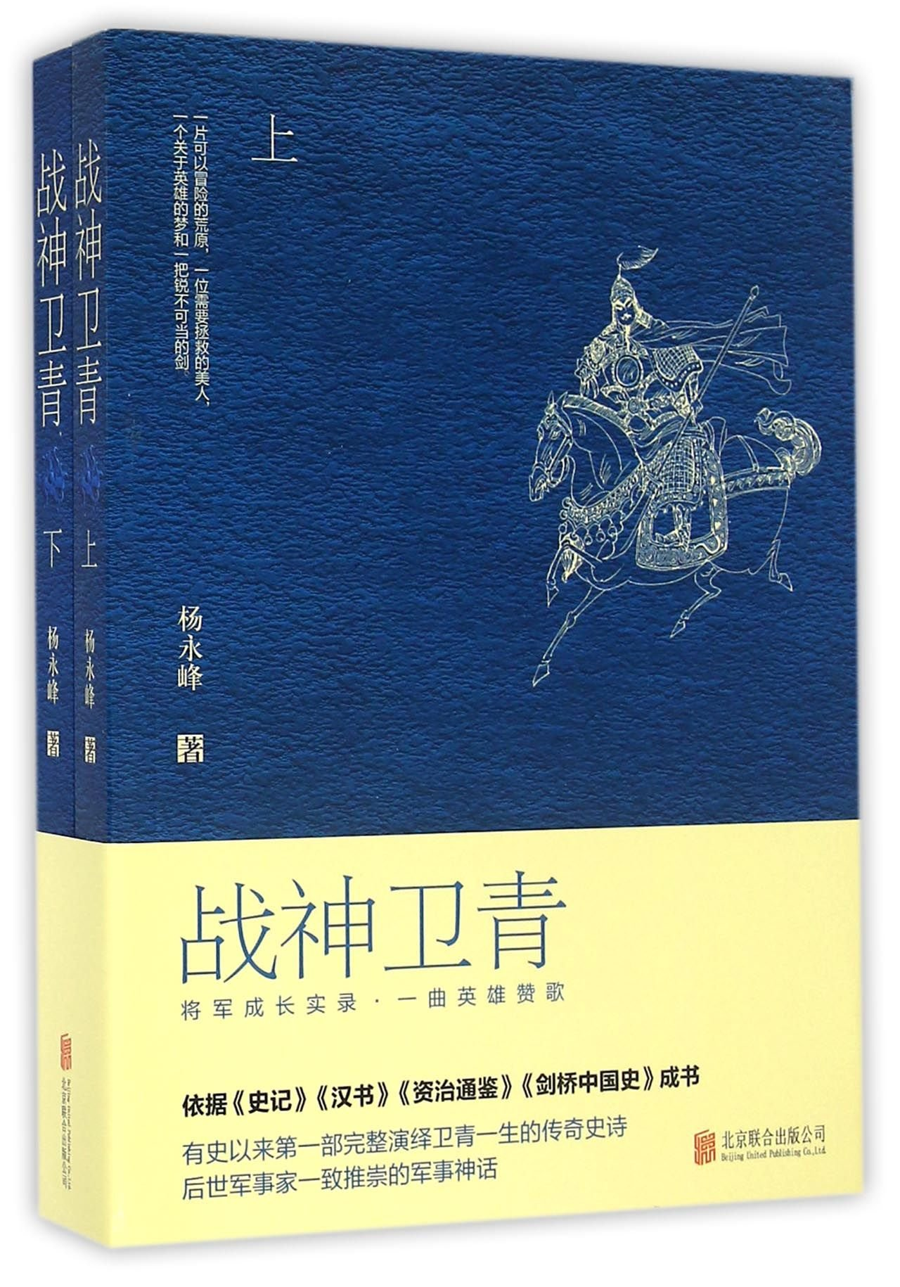 Read Online Wei Qing the Great General (Chinese Edition) PDF