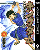 キングダム 9 (ヤングジャンプコミックスDIGITAL)