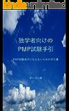 独学者向けのPMP試験手引き: PMP試験迷子にならないための手引書