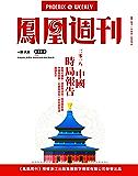 2018中国时局报告 香港凤凰周刊2017年第36期