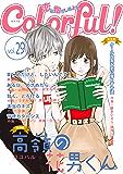 Colorful! vol.29 [雑誌] (Colorful!)