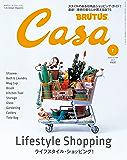 Casa BRUTUS(カーサ ブルータス) 2016年 7月号 [ライフスタイルショッピング] [雑誌]