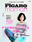 フィガロ ママン (madame FIGARO japon maman) Vol.2 (HCムック)