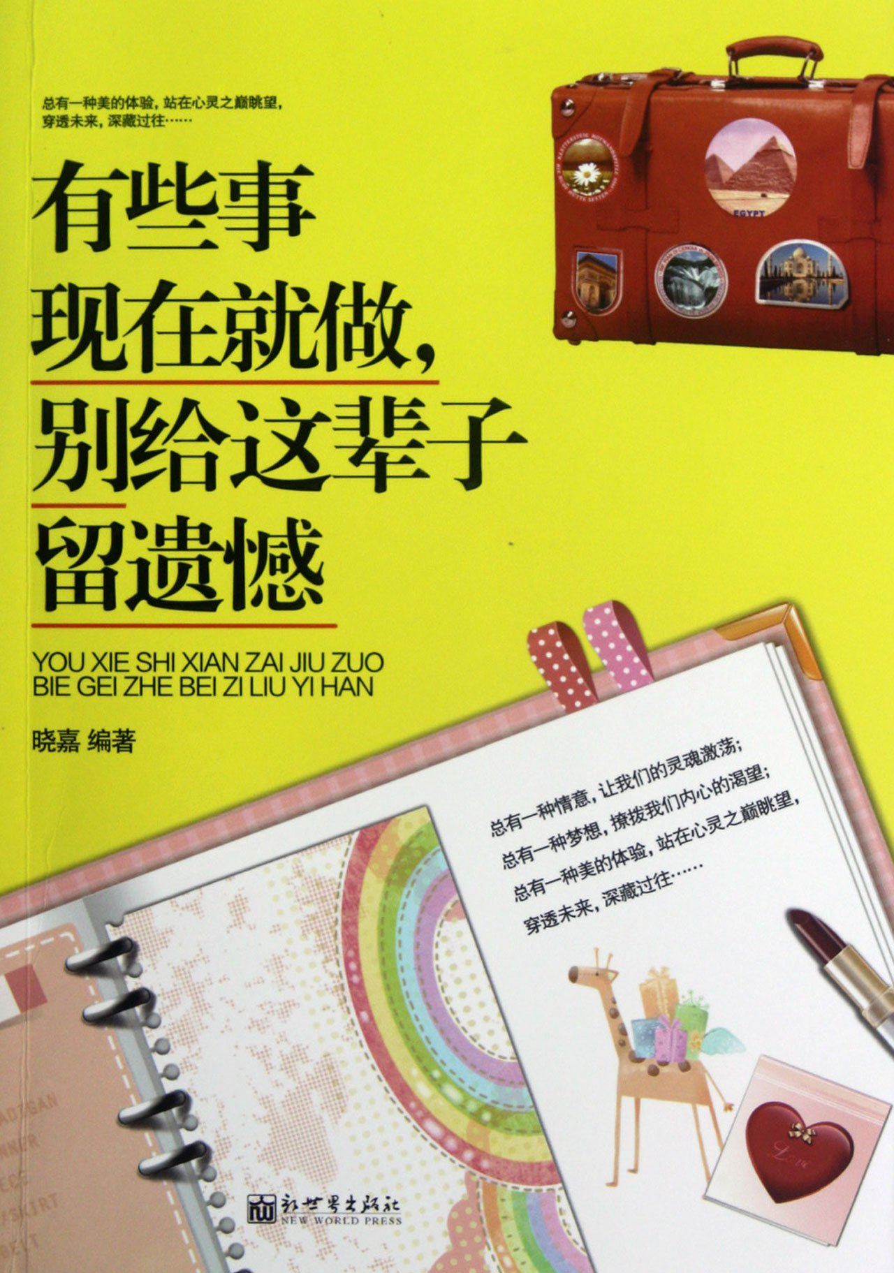 Download Do it Now and Leave No Regret in Your Life (Chinese Edition) PDF
