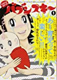バブバブスナック バブンスキー ~ぼんこママがのぞく赤ちゃんの世界~(1) (モーニング KC)
