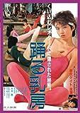 踊る乳房 [DVD]