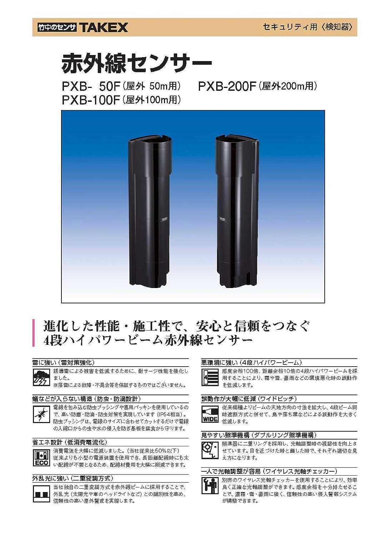赤外線センサー PXB-50F  近赤外線ビーム遮断方式(4段ビーム同時遮断方式)(屋外50m以内) TAKEX 竹中エンジニアリング B00KMI2C8S