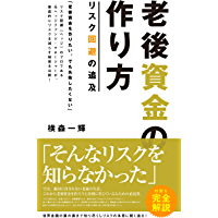 How To Make A Retirement Fund  / The Pursuit Of Risk Hedge (Japanese Edition)