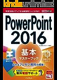 できるポケット PowerPoint 2016 基本マスターブック できるポケットシリーズ