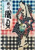 歌川国貞 これぞ江戸の粋 (Tobi selection)