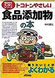 トコトンやさしい食品添加物の本 (今日からモノ知りシリーズ)